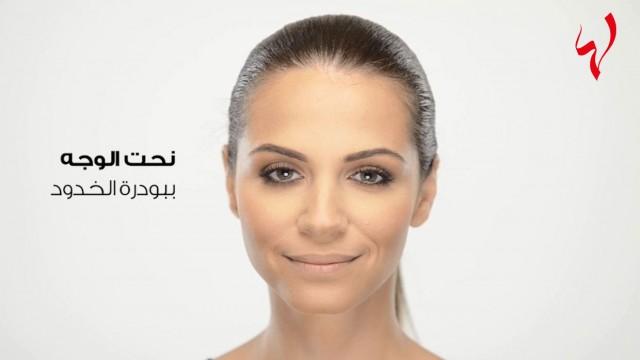 نصائح محلات وجوه لماكياج مثالي-نحت الوجه باستخدام بودرة الخدود