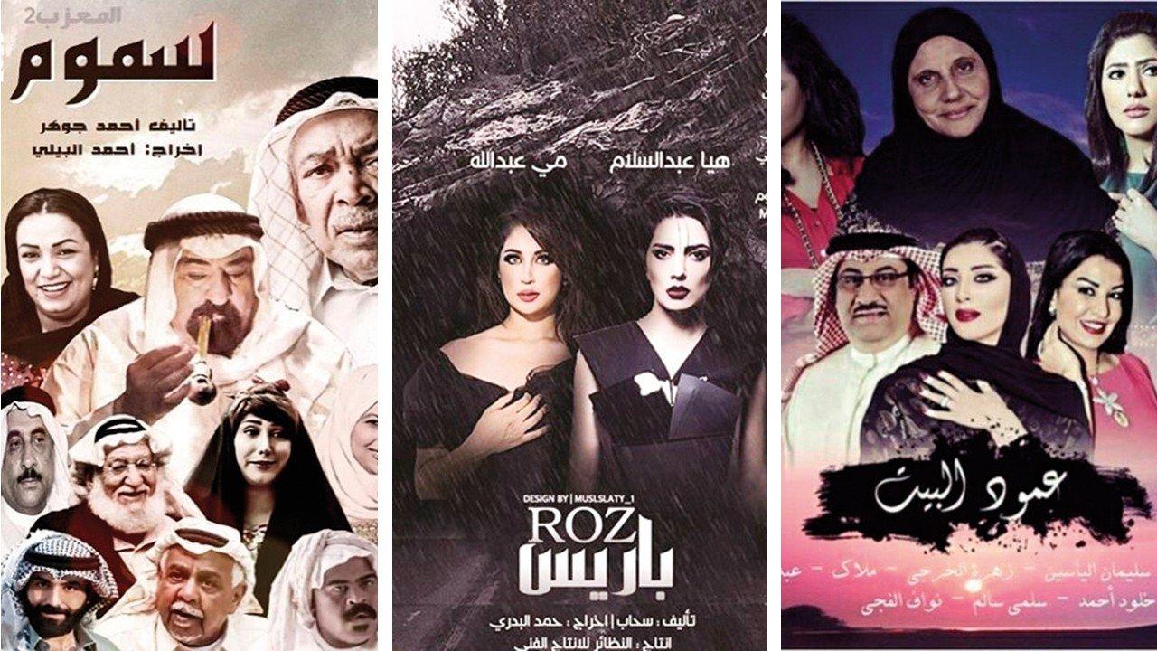 ما هي أبرز المسلسلات الخليجية في رمضان 2018 Laha Tv